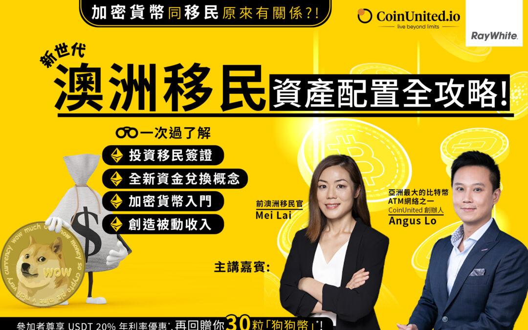 【亞洲最大的比特幣ATM網絡 CoinUnited X 前澳洲移民官Mei主講 】新世代澳洲移民資產配置全攻略