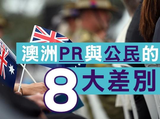 澳洲PR 與入籍公民Citizen的「8大差別」