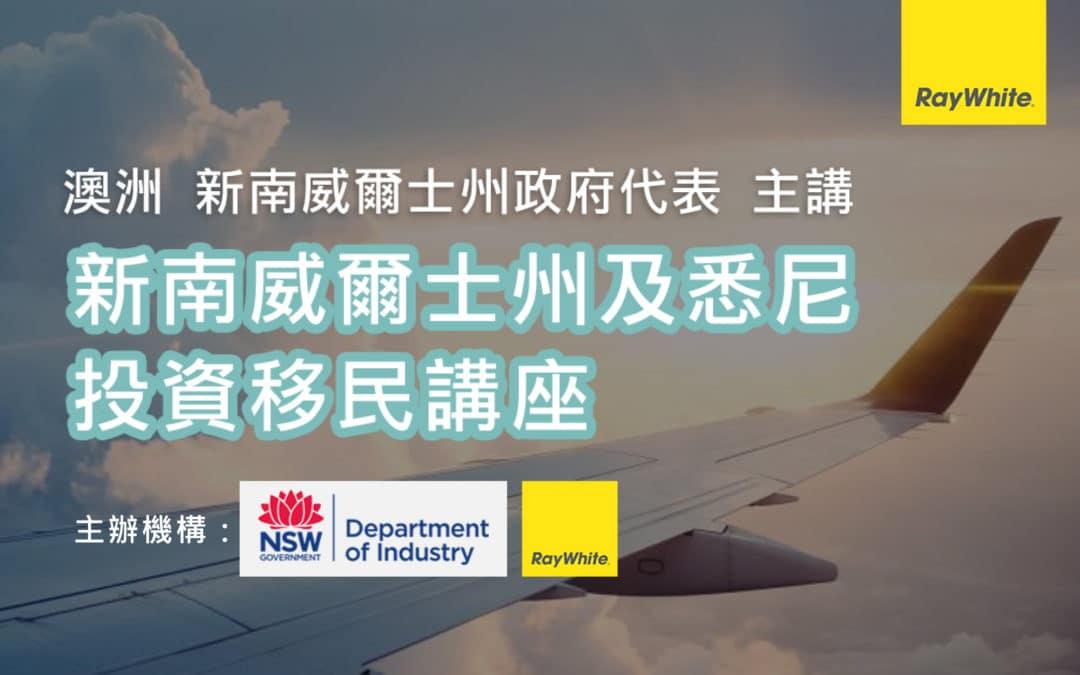 澳洲政府官員主講 2019新南威爾士州及悉尼投資移民機會