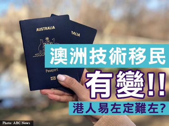 澳洲技術移民有變!! 港人易左定難左?