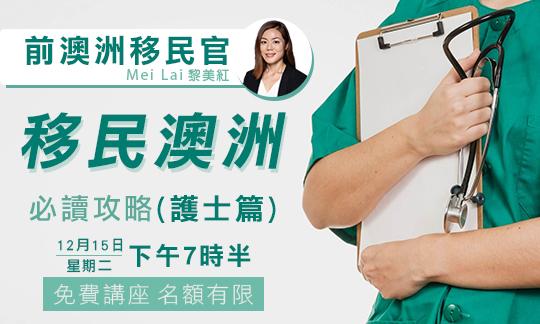 【護士必看】前澳洲移民官技術移民攻略分享 – 註冊護士篇
