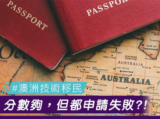 【澳洲技術移民】分數夠,但都申請失敗?!