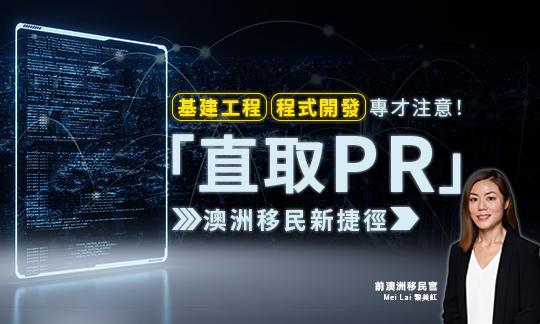 基建工程、程式開發專才注意!「直取PR」澳洲移民新捷徑