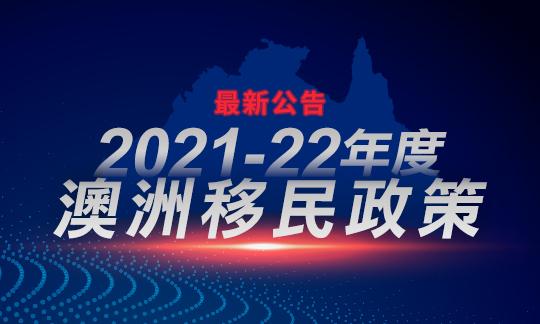 2021-22年度澳洲移民政策最新公告