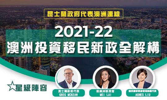 【昆士蘭政府代表澳洲連線】 2021-22澳洲投資移民新政全解構